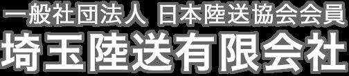 埼玉陸送有限会社